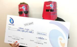 הזוכים ב-30 מיליון שקלים בהגרלת הלוטו (צילום: יחסי ציבור)
