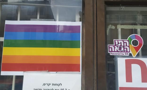 דגל הגאווה שנתלה לצד צלב הקרס  (צילום: אלעד צביאלי, פרטי)