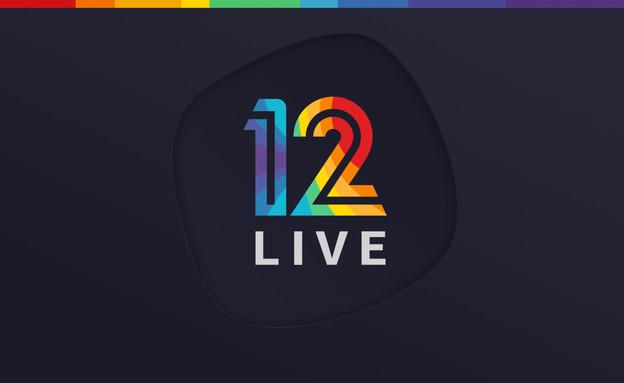 וילון ערוץ 12 לייב (עיצוב: קשת, שידורי קשת)