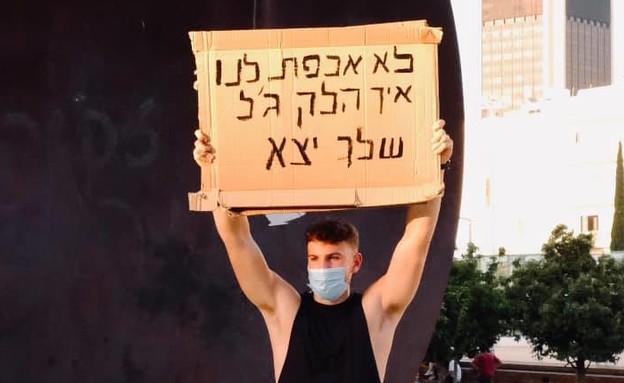 השלט של רועי הראל (צילום: פייסבוק - Roi Harel)