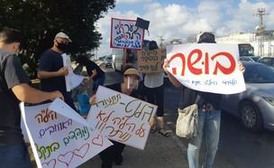 """הפגנה למען נוער היל""""ה"""