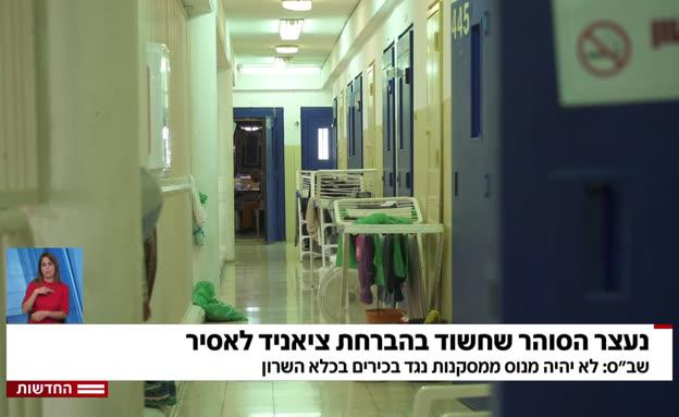 הסוהר שחשוד בהברחת ציאניד לאסיר נעצר