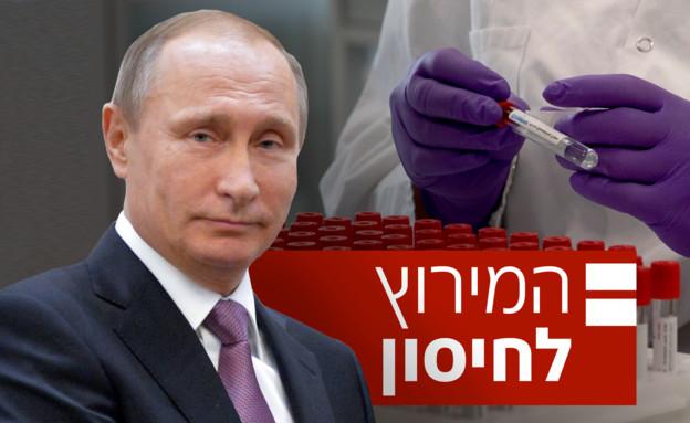 החיסון של נשיא רוסיה  (עיבוד: AP)