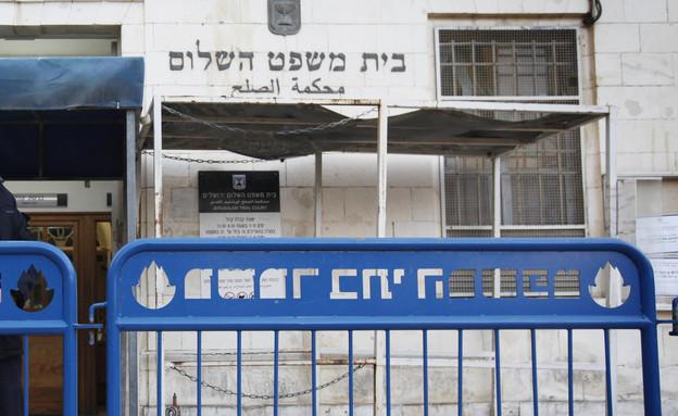 בית משפט השלום בירושלים (צילום: מרים אלסטר, פלאש 90)