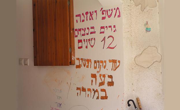 הקיר בבית משפחת וזאנה בנצרים (צילום: באדיבות המשפחה)