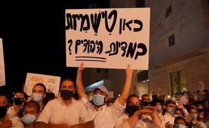 """הפגנה נגד """"היהודים הבאים"""" של התאגיד (צילום: אלעד צדיקוב)"""