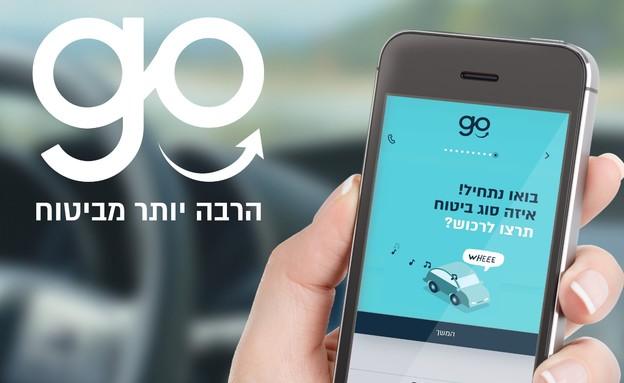 """Go ביטוח דיגיטלי (צילום: יח""""צ)"""