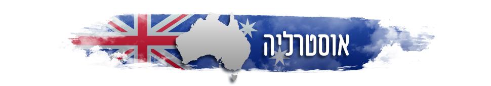 אוסטרליה: המדריך המלא למטייל