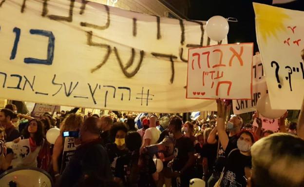 ההפגנות בירושלים