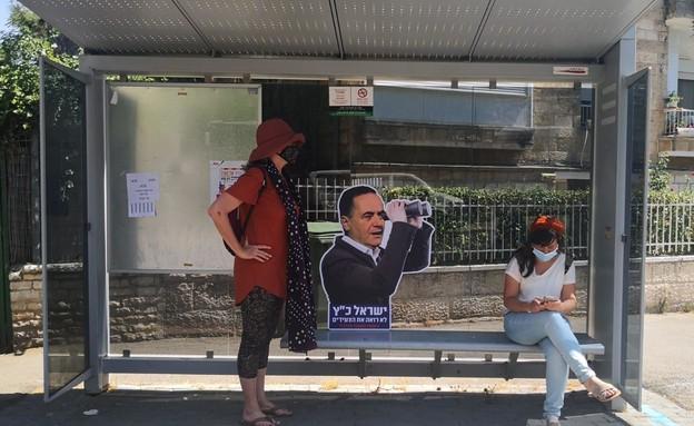 """ישראל כ""""ץ, מחאת הסטודנטים (צילום: באדיבות התאחדות הסטודנטים והסטודנטיות הארצית)"""