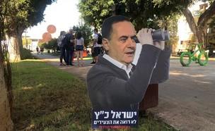 """ישראל כ""""ץ לא רואה (צילום: באדיבות התאחדות הסטודנטים והסטודנטיות)"""