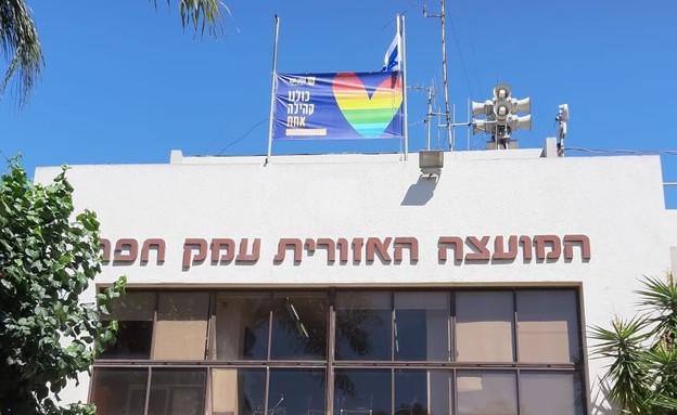 לראשונה: דגל גאווה נתלה על ראש בניין מועצת עמק חפר (צילום: דוברות המועצה האזורית עמק חפר)