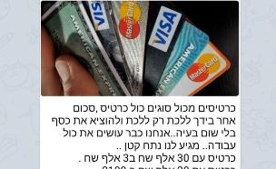 קבוצת טלגרם של כרטיסי אשראי מזויפים (צילום: צילום מסך)