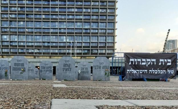 מיצג מחאה: בית קברות לעסקים