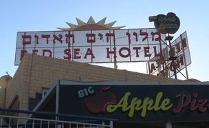 מלון הים האדום באילת (צילום: החדשות 12)