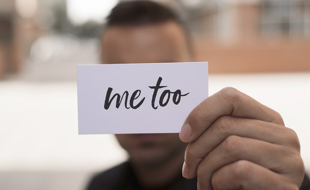 Me Too (צילום: nito, shutterstock)