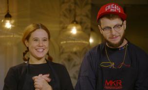 """דרכם עד כאן: אושרי וירדן (צילום: """"MKR המטבח המנצח"""", קשת 12)"""