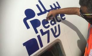 מטוס הבואינג 737 עם המילה שלום בשלוש שפות (צילום: אל על)