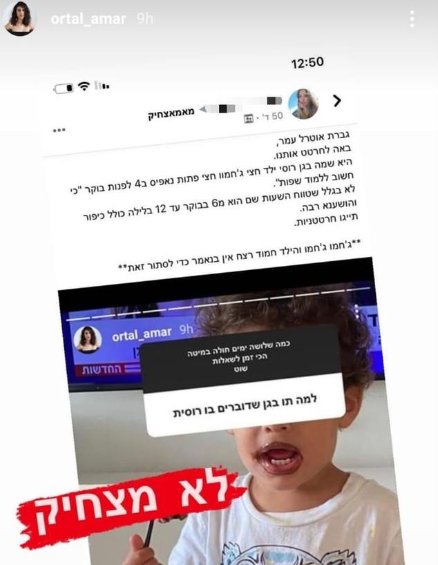 אורטל עמר עונה לגולשת (צילום: צילום מסך מתוך האינסטגרם של אורטל עמר, instagram)