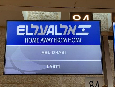 לתשומת לב הישראלים הטסים לדובאי: מעתה תבוצע בדיקת קורונה גם לאחר הנחיתה