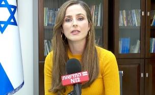 מירב כהן (צילום: החדשות 12)