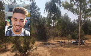אריאל יואב צפריר שמת במסיבת טבע (צילום: דובורות המשטרה, דוברות המשטרה)