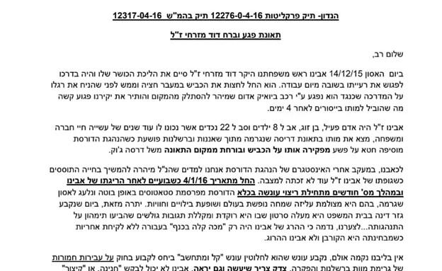 המכתב לוועדת השחרורים של פרסיליה קשתי. ספטמבר 2020 (צילום: צילום מסך)