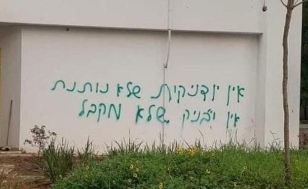 הגרפיטי על קיר בית הספר בכפר סבא (צילום: סעיף 27)