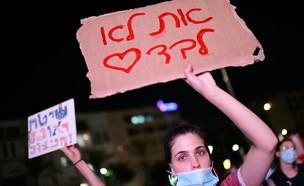 מחאה בעקבות האונס באילת (צילום: Tomer NeubergFlash90)
