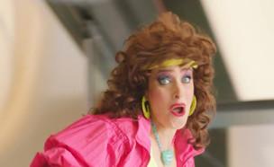 """ליאת הרלב חוזרת לשנות שמונים הצבעוניות (צילום: מתוך """"ערב טוב עם גיא פינס"""", קשת 12)"""