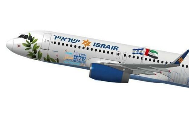 מטוס ישראייר לטיסות לאבו דאבי (צילום: דוברות ישראייר)