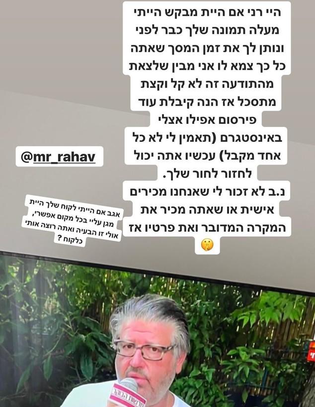 ערן זהבי על רני רהב (צילום: מתוך האינסטגרם של ערן זהבי)