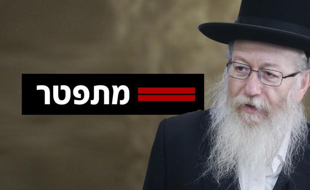 יעקב ליצמן (צילום: פלאש 90)