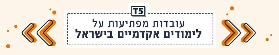 עובדות מפתיעות על לימודים אקדמיים בישראל