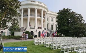הכנות לטקס בבית הלבן (עיבוד: N12)