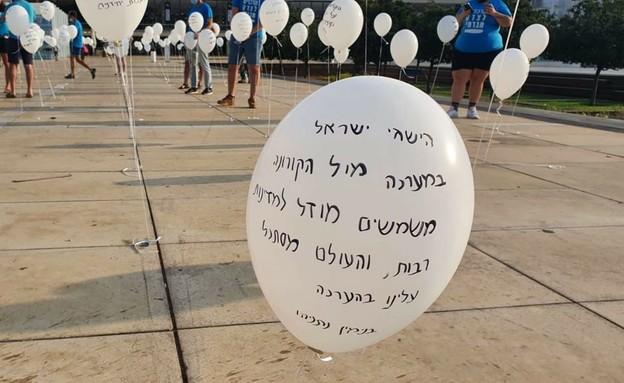 מחאה בכיכר הבימה על חוסר האמון בממשלה ובנתניהו