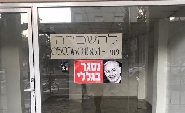מחאת ׳נסגר בגללי׳ עם פרצופו של נתניהו על עסקים שנס (צילום: הדגלים השחורים)