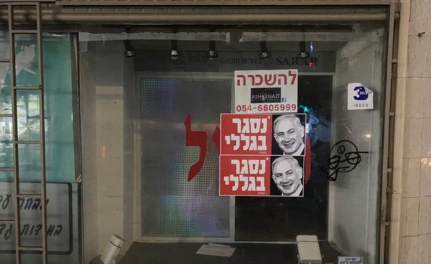 מחאת ׳נסגר בגללי׳ עם פרצופו של נתניהו על עסקים שנס