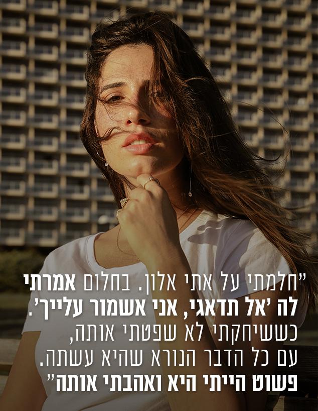 חן אמסלם (צילום: אור דנון)