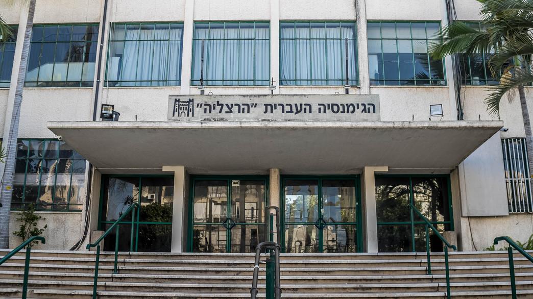הכניסה לתיכון גימנסיה הרצליה בתל אביב (צילום: JenWalters, shutterstock)