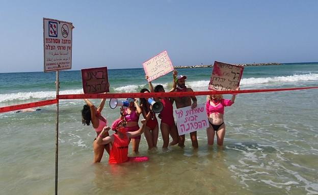 ההפגנה בחוף פרישמן בתל אביב