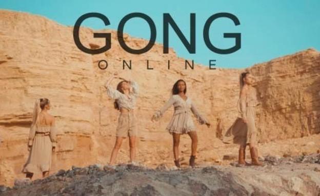 GONG (צילום: עדי ירון)