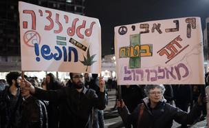 הפגנה למען לגליזציה של קנאביס (צילום: תומר נויברג, פלאש 90)