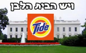 הרשת מגיבה לפרשת הכביסה של משפחת נתניהו בבית הלבן (צילום: John Brown, facebook)