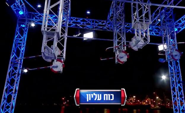 """כוח עליון (צילום: מתוך """"נינג'ה ישראל"""", קשת 12)"""