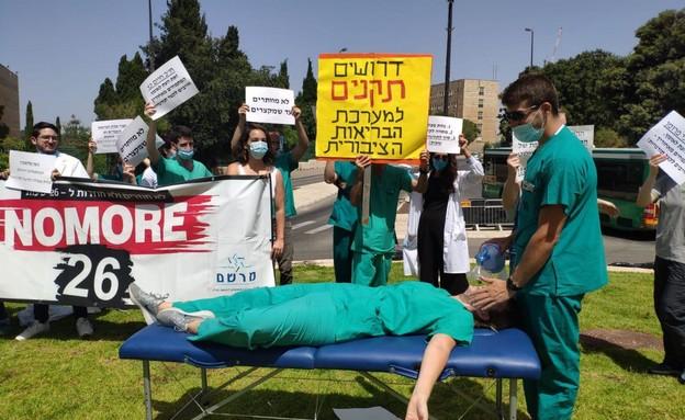 מחאת המתמחים מחוץ לכנסת (צילום: ארגון המתמחים מרשם)
