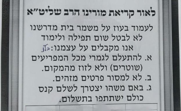 הפשקווילים שנתלו בכניסה לבתי הכנסת