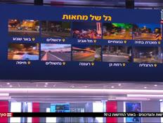 20hafgana_block_vtr2_n20201003_v1 (צילום: חדשות)