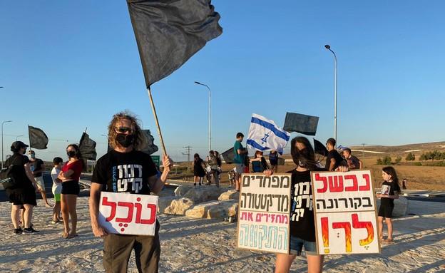 מחאה נגד נתניהו בקיבוץ להב