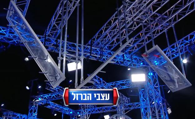 """מכשול עצבי הברזל (צילום: מתוך """"נינג'ה ישראל 2021"""", קשת 12)"""